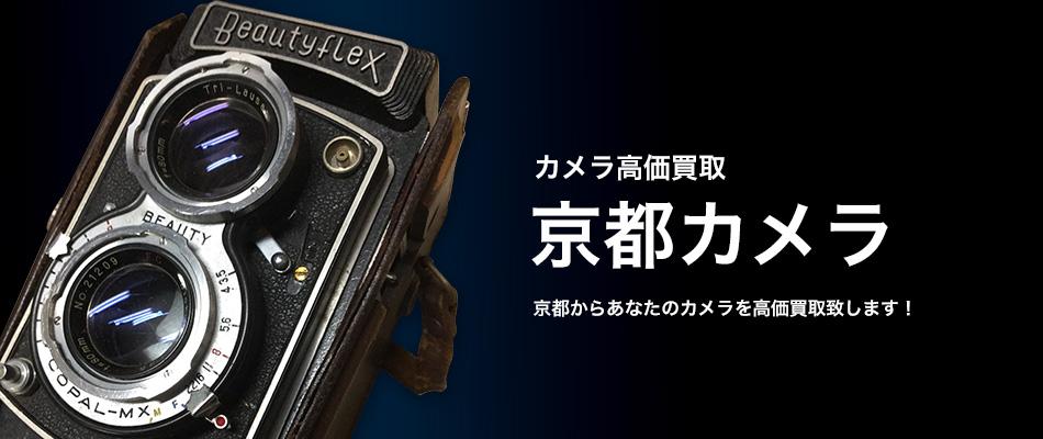 カメラ高価買取の京都カメラ