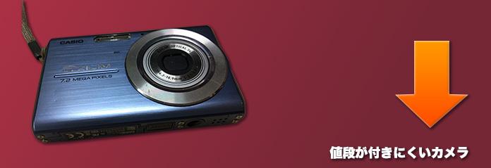 値段が付きにくいカメラ