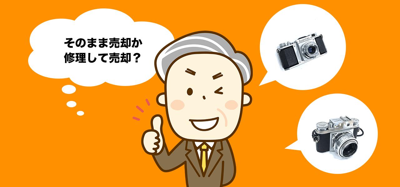 カメラを売却する際、そのまま売却するほうが良い?修理して売却に出す方か良い?