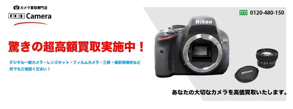 各種カメラ用品の高価買取