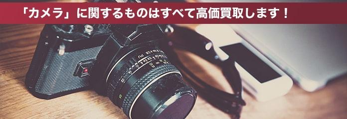 カメラ高価買取