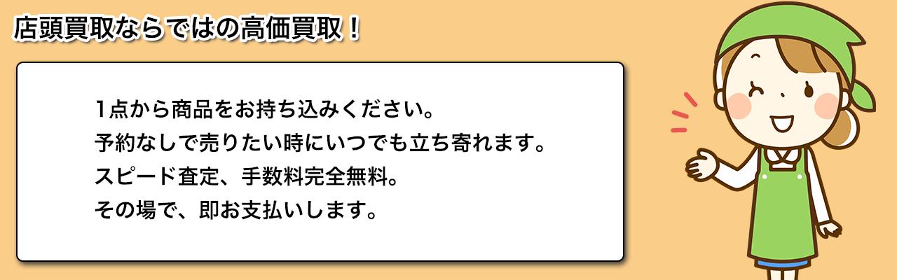 京都カメラ店頭買取