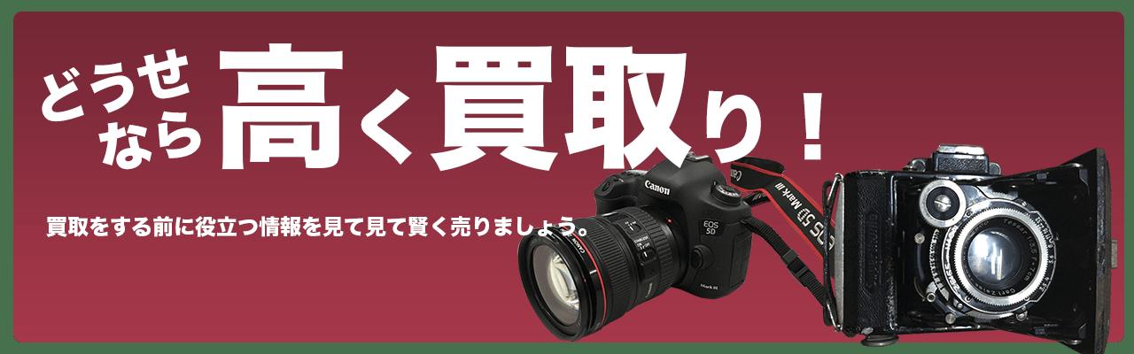 どうせなら高くカメラを買取!