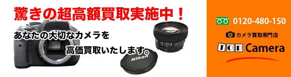 驚きの中古カメラ超高額買取実施中!
