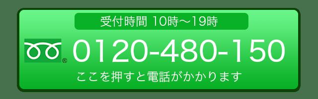 フリーダイヤル 0120-480-150