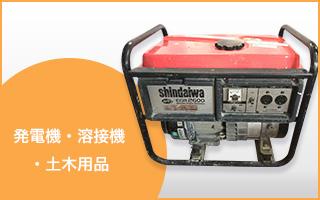 発電機・溶接機・土木用品