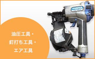 油圧工具・釘打ち機・エア工具