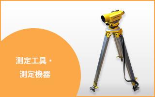 測定工具・測定機器