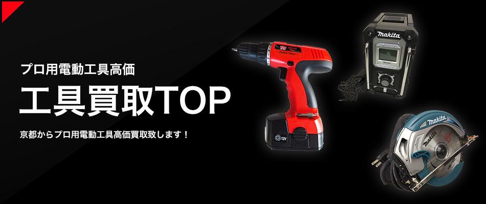 京都工具買取TOP