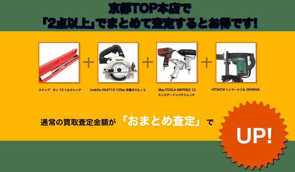 京都TOPで工具のおまとめ査定