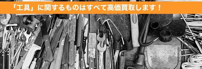 京都の電動工具買取専門店