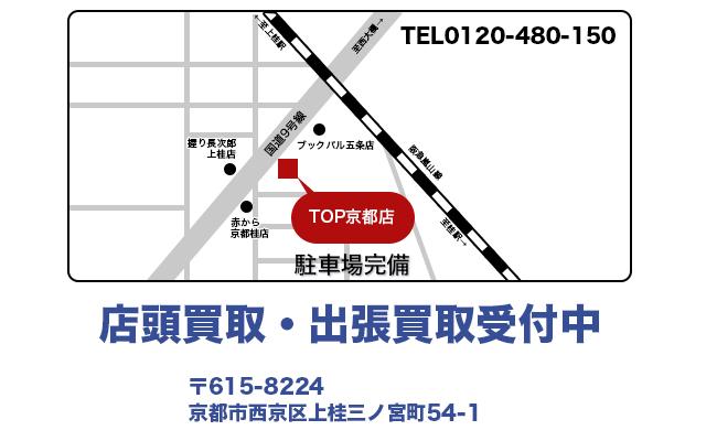 京都の電動工具高価買取専門店TOP周辺地図