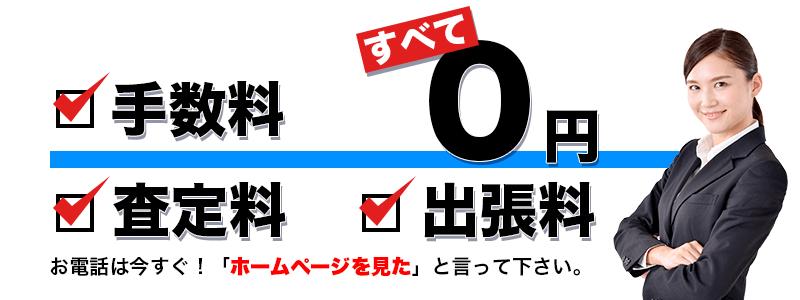 手数料・査定料無料