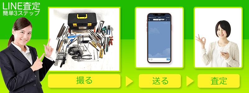 LINE査定3ステxtyっぷ