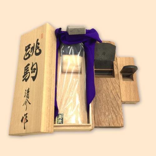 跳駒 清介作 完全直使 含む かんな カンナ 鉋 木工具 計3点 セット