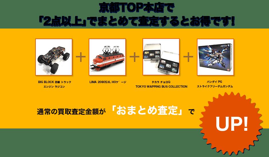 京都TOPのおもちゃ買取のおまとめ査定
