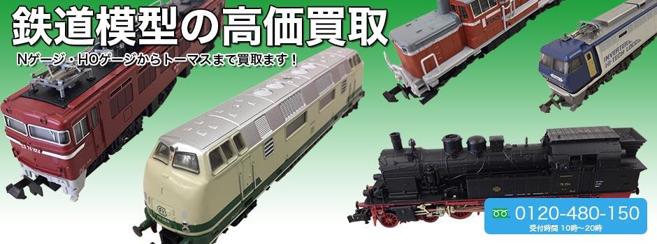 鉄道模型高価買取